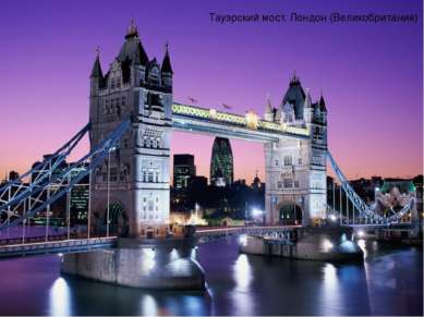 Тауэрский мост. Лондон (Великобритания)
