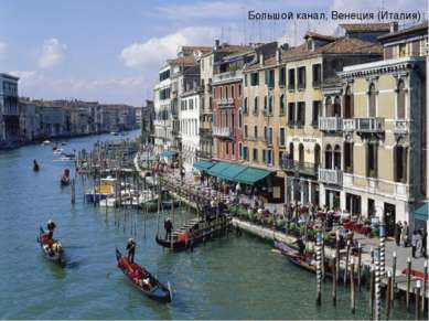 Большой канал, Венеция (Италия)