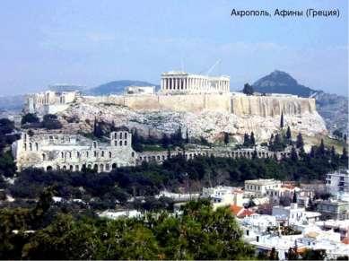 Акрополь, Афины (Греция)