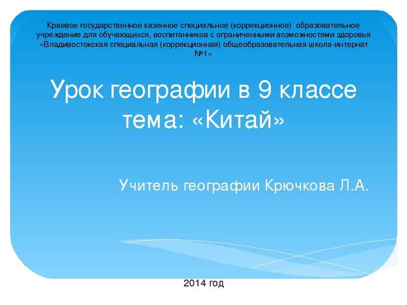 Урок географии в 9 классе тема: «Китай» Учитель географии Крючкова Л.А. Краев...