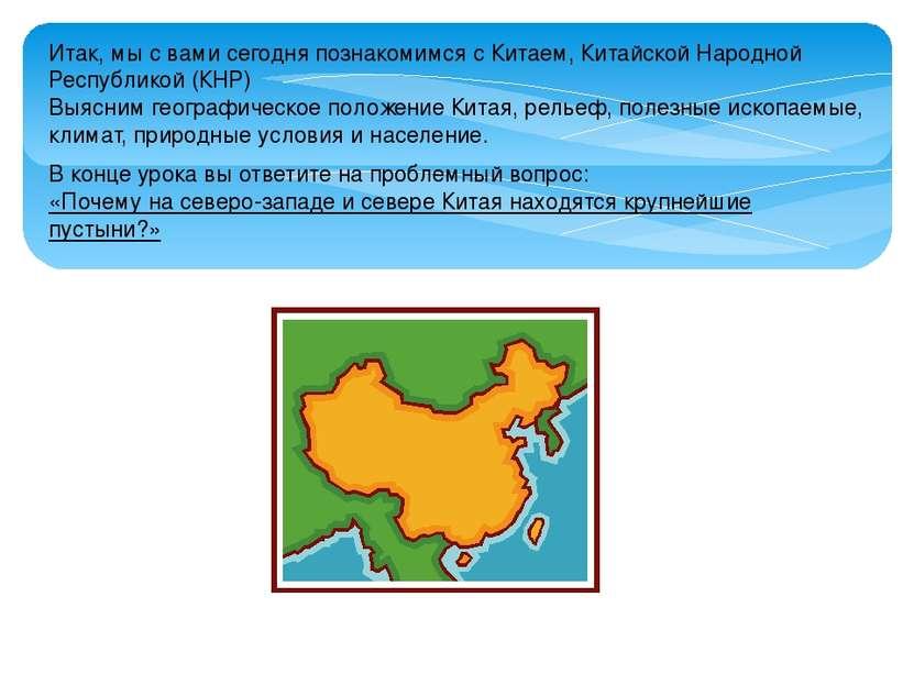 Итак, мы с вами сегодня познакомимся с Китаем, Китайской Народной Республикой...