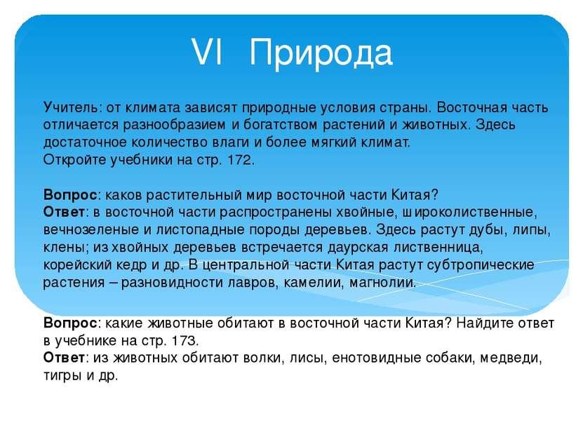 VI Природа Учитель: от климата зависят природные условия страны. Восточная ча...