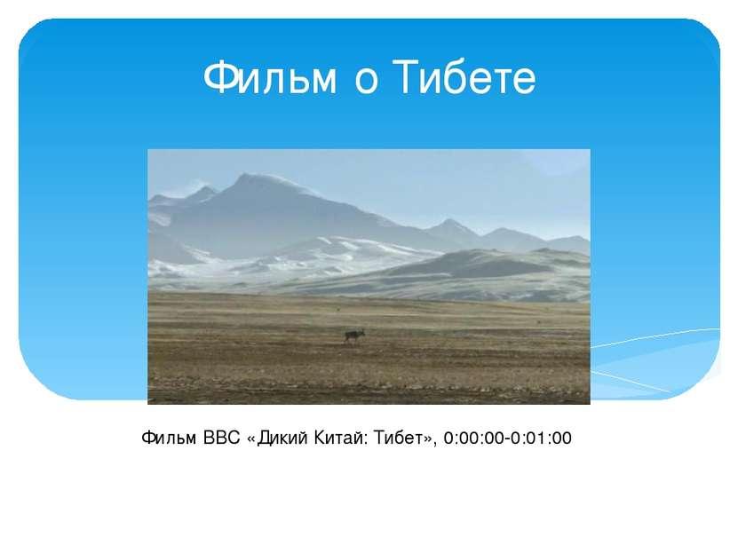 Фильм о Тибете Фильм BBC «Дикий Китай: Тибет», 0:00:00-0:01:00