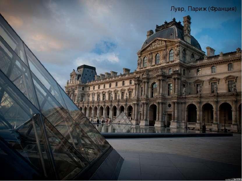 Лувр, Париж (Франция)