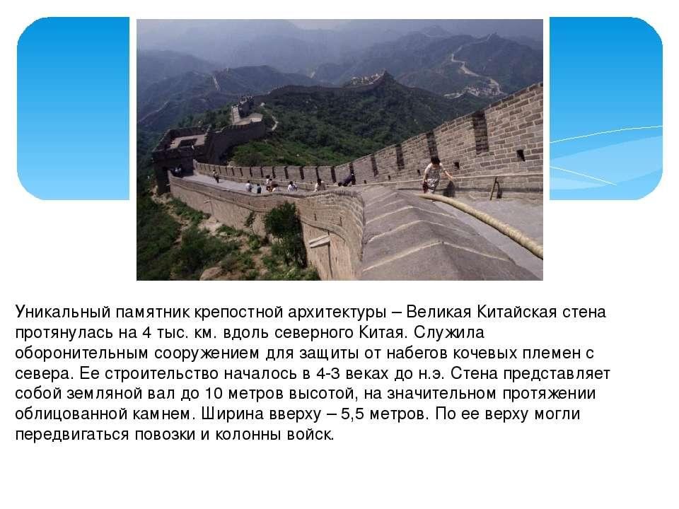 Уникальный памятник крепостной архитектуры – Великая Китайская стена протянул...