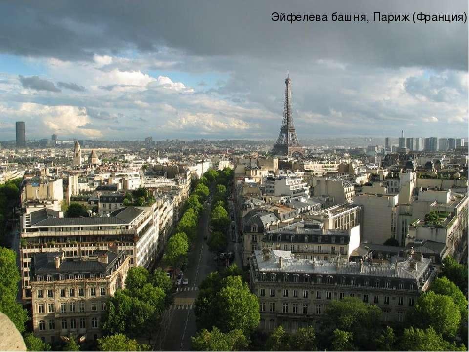 Эйфелева башня, Париж (Франция)
