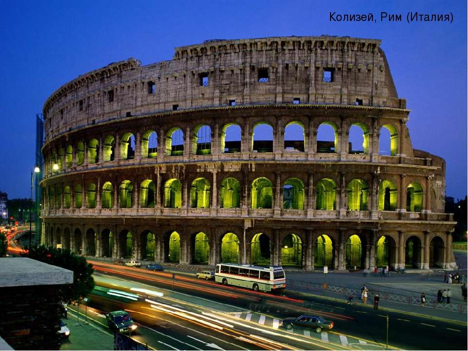 Колизей, Рим (Италия)