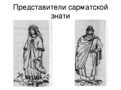 Представители сарматской знати