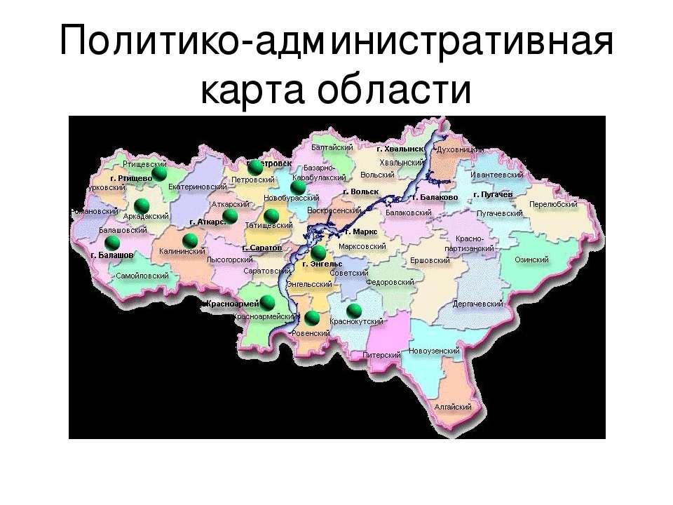 Политико-административная карта области