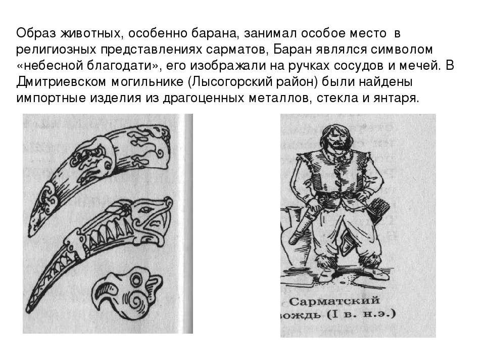Образ животных, особенно барана, занимал особое место в религиозных представл...