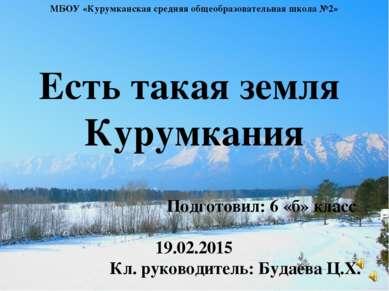 МБОУ «Курумканская средняя общеобразовательная школа №2» Есть такая земля Кур...