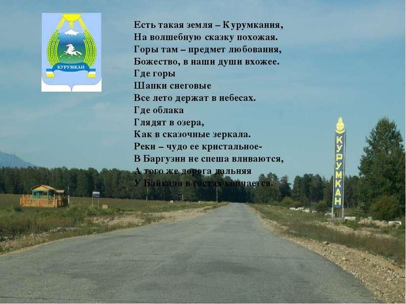 Есть такая земля – Курумкания, На волшебную сказку похожая. Горы там – пред...