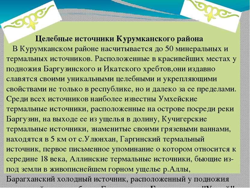 Целебные источники Курумканского района В Курумканском районе насчитывается д...