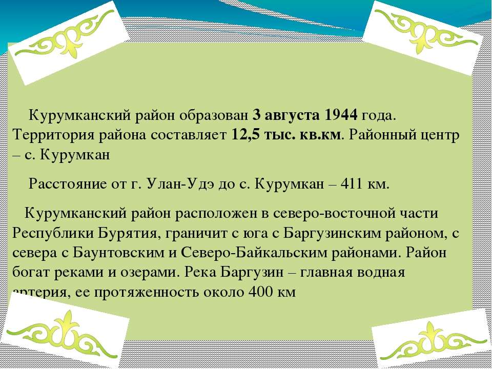 Курумканский район образован 3 августа 1944 года. Территория района составляе...