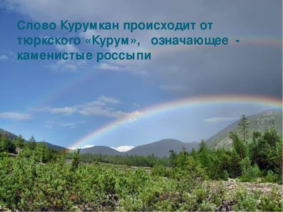 Слово Курумкан происходит от тюркского «Курум», означающее - каменистые ро...