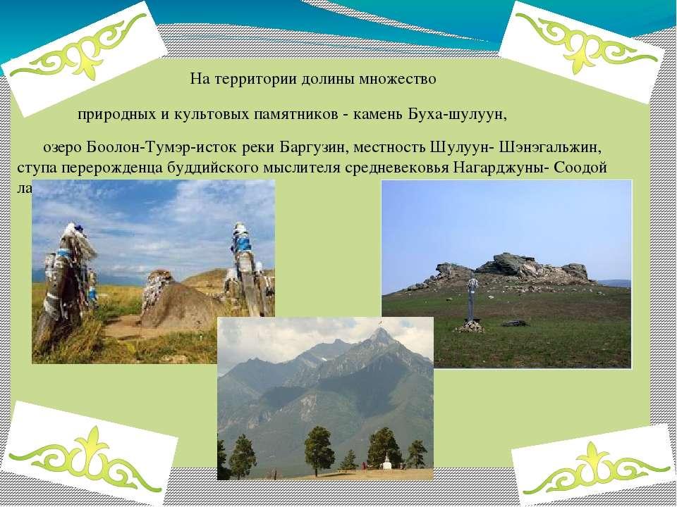 На территории долины множество природных и культовых памятников - камень Буха...