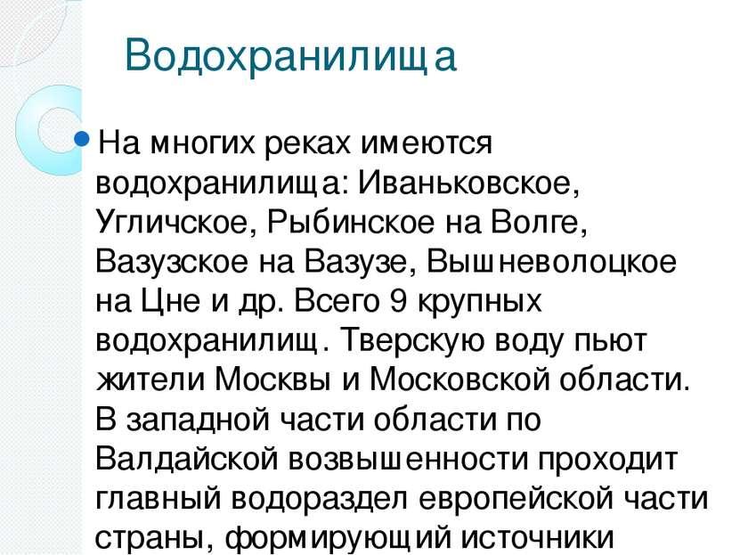 Водохранилища На многих реках имеются водохранилища: Иваньковское, Угличское,...
