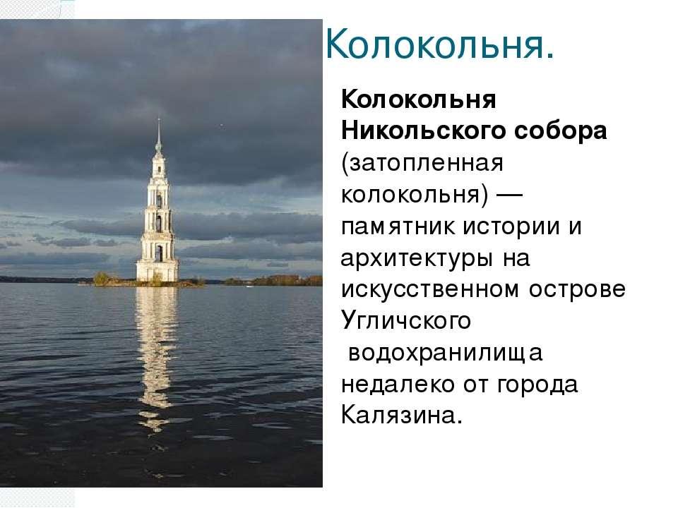 Колокольня. Колокольня Никольского собора (затопленная колокольня)— памятник...