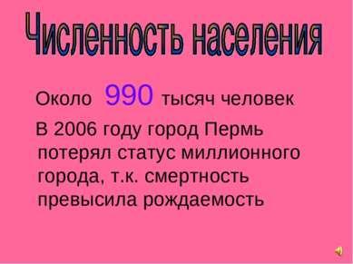 Около 990 тысяч человек В 2006 году город Пермь потерял статус миллионного го...