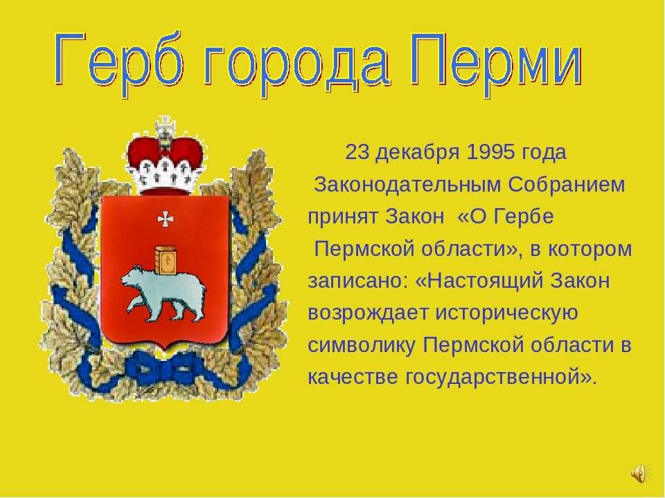 23 декабря 1995 года Законодательным Собранием принят Закон «О Гербе Пермской...