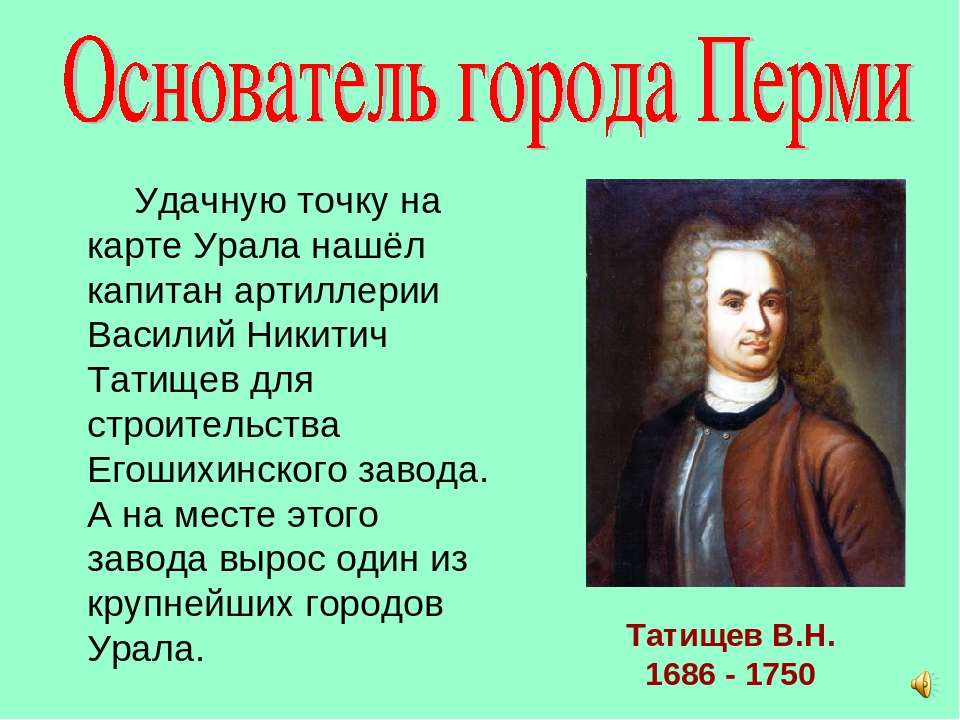 Удачную точку на карте Урала нашёл капитан артиллерии Василий Никитич Татищев...