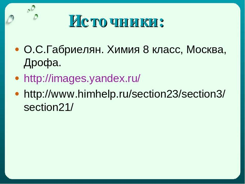 Источники: О.С.Габриелян. Химия 8 класс, Москва, Дрофа. http://images.yandex....