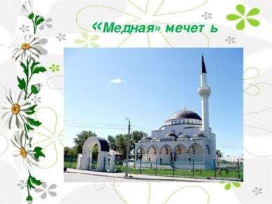 «Медная» мечеть