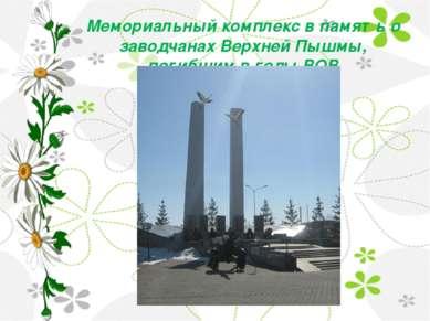 Мемориальный комплекс в память о заводчанах Верхней Пышмы, погибшим в годы ВОВ