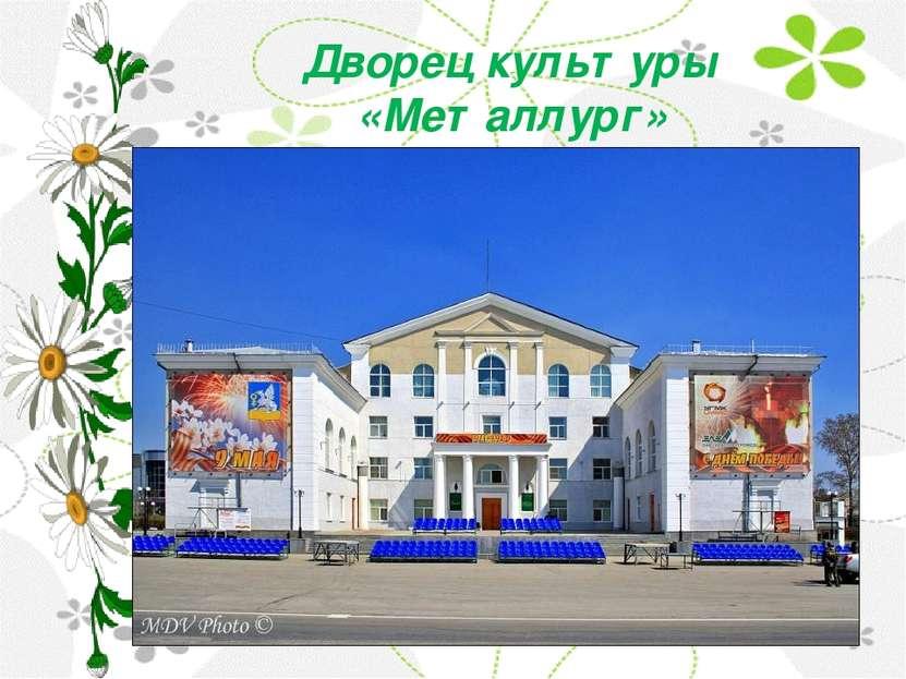 Дворец культуры «Металлург»