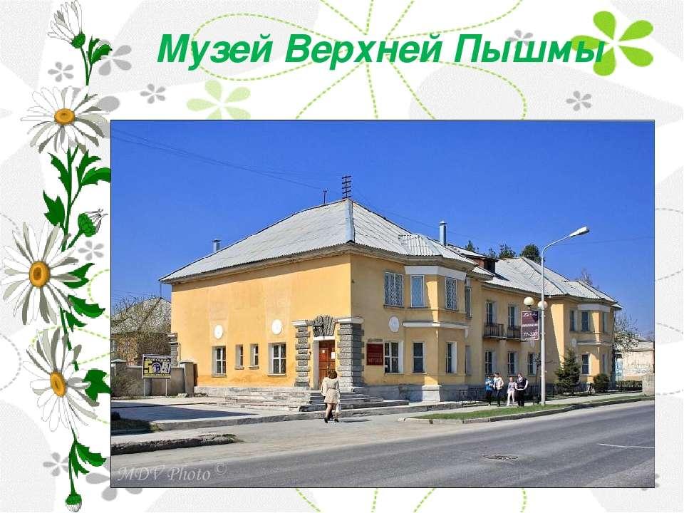 Музей Верхней Пышмы