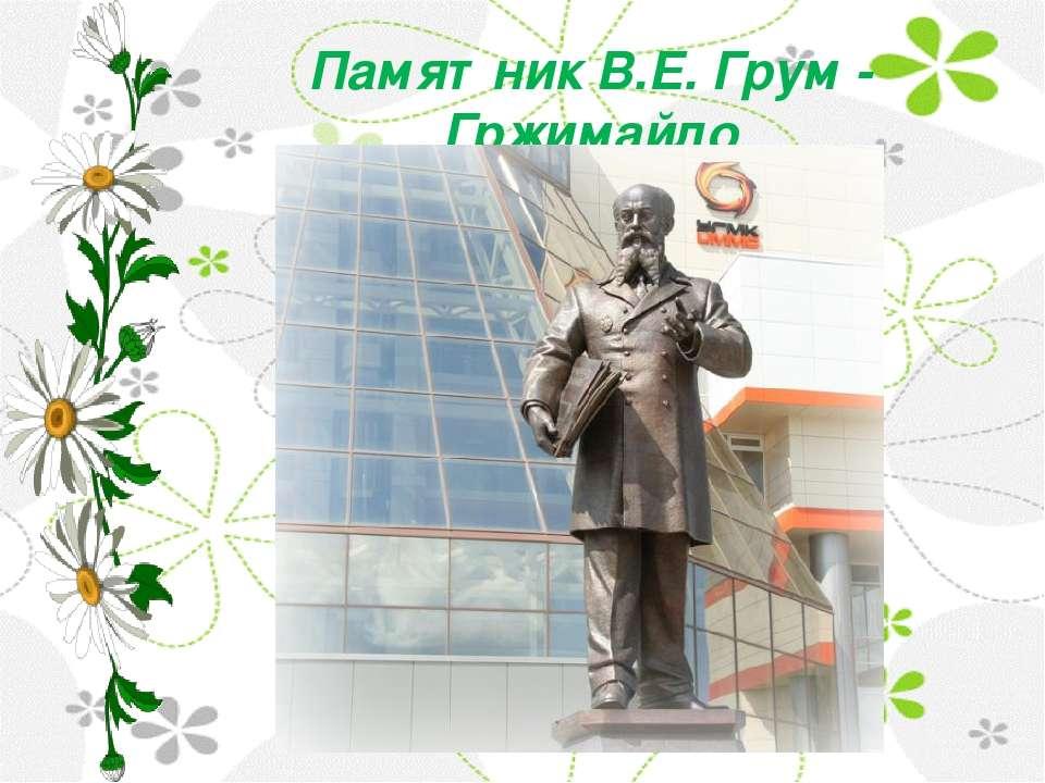 Памятник В.Е. Грум - Гржимайло