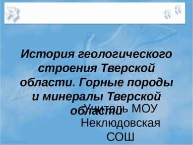 История геологического строения Тверской области. Горные породы и минералы Тв...