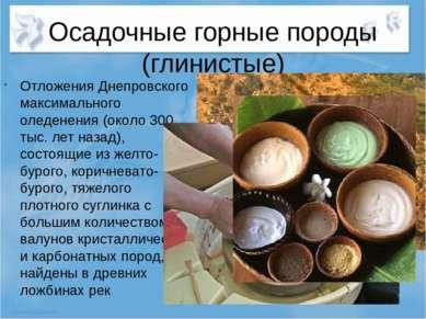 Осадочные горные породы (глинистые) Отложения Днепровского максимального олед...