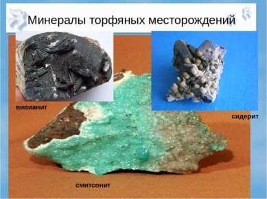 Минералы торфяных месторождений вивианит смитсонит сидерит