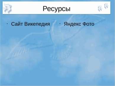 Ресурсы Сайт Викепедия Яндекс Фото