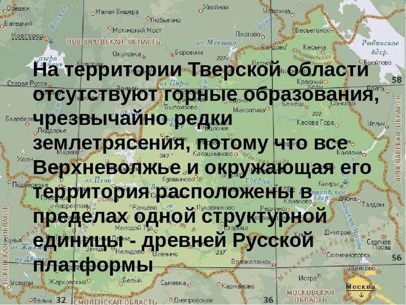 На территории Тверской области отсутствуют горные образования, чрезвычайно ре...