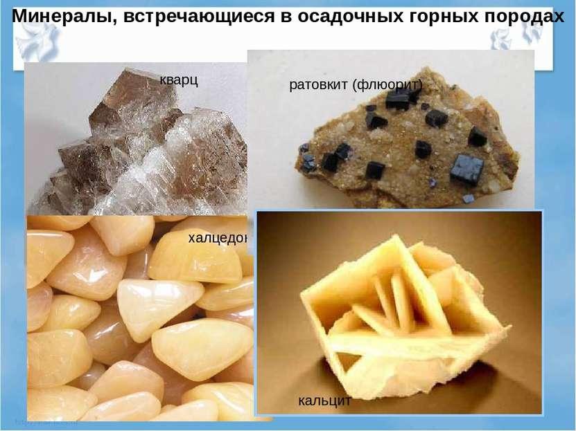 Минералы, встречающиеся в осадочных горных породах кварц халцедон ратовкит (ф...