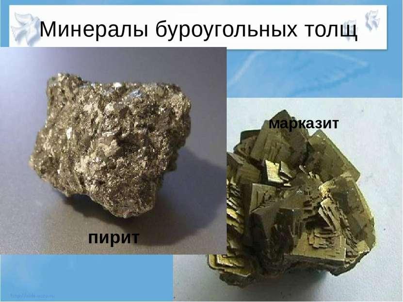 Минералы буроугольных толщ пирит марказит