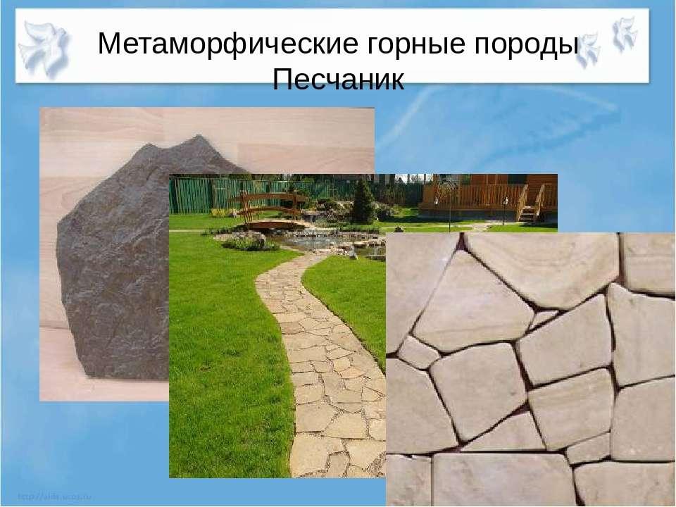 Метаморфические горные породы Песчаник