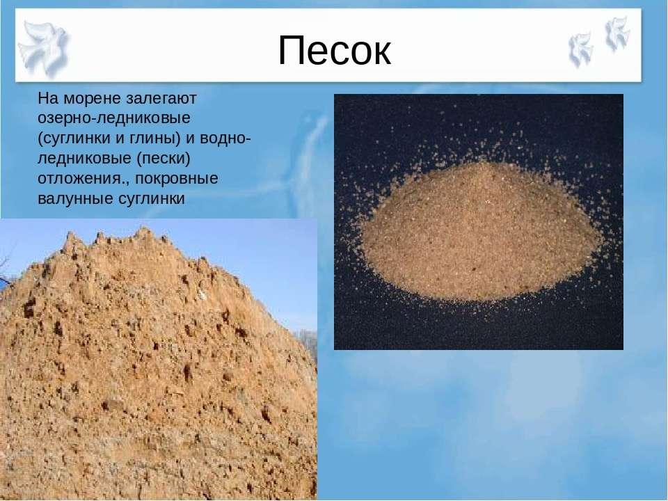 Песок На морене залегают озерно-ледниковые (суглинки и глины) и водно-леднико...