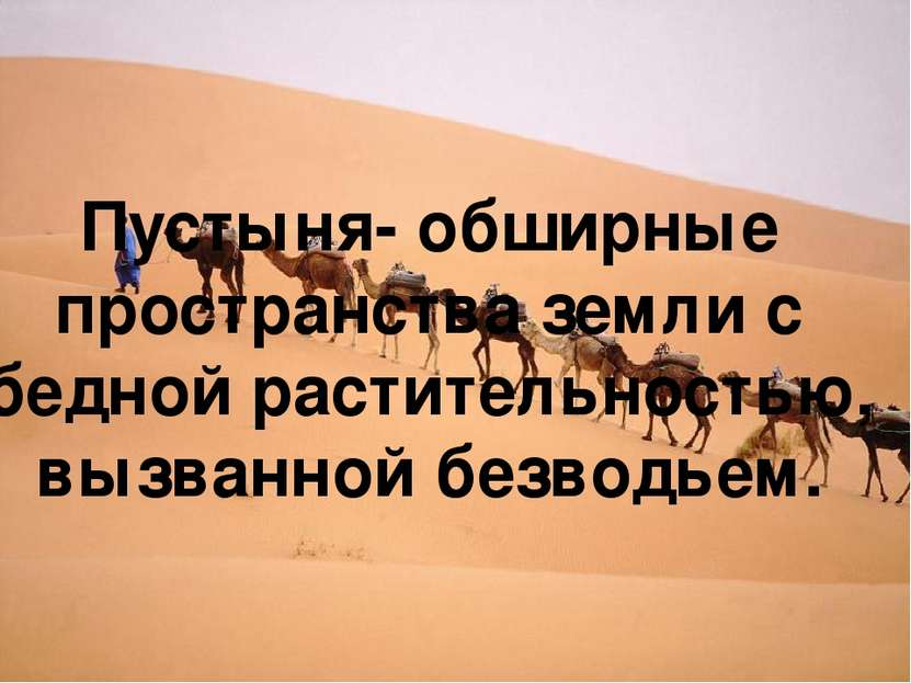 Пустыня- обширные пространства земли с бедной растительностью, вызванной безв...