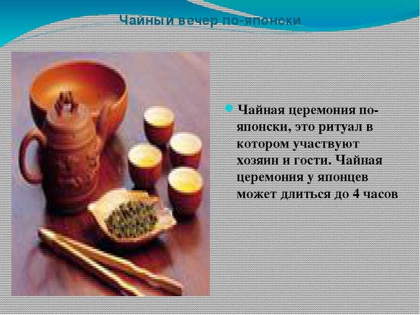 Чайный вечер по-японски Чайная церемония по-японски, это ритуал в котором уча...