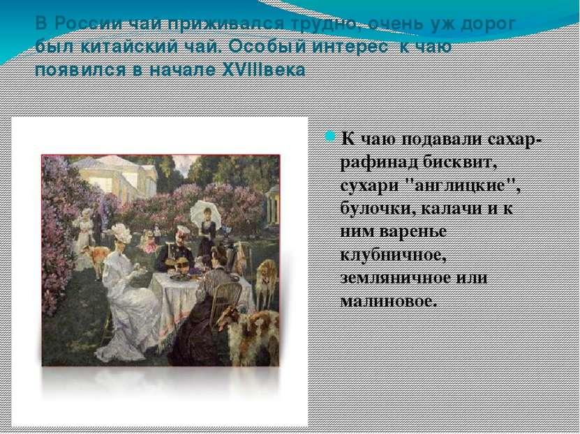 В России чай приживался трудно, очень уж дорог был китайский чай. Особый инте...