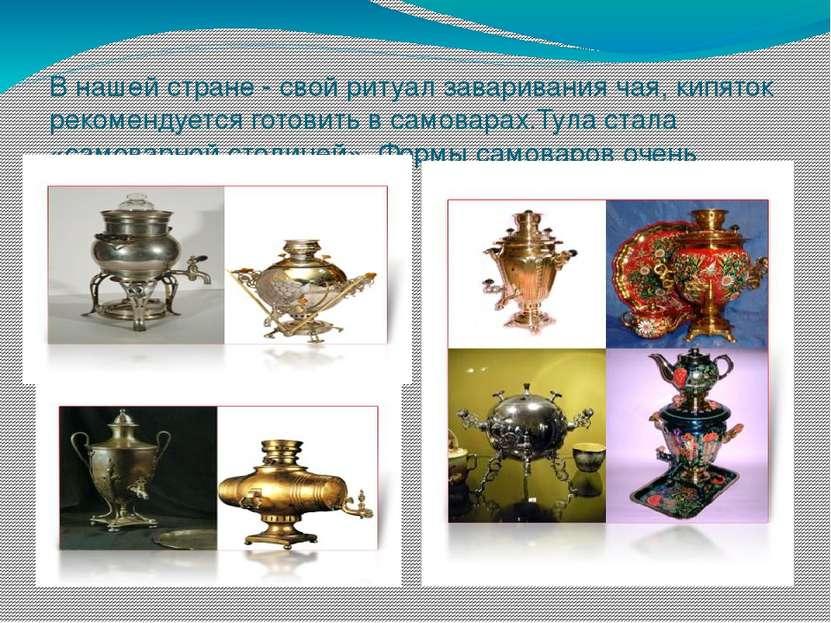 В нашей стране - свой ритуал заваривания чая, кипяток рекомендуется готовить ...