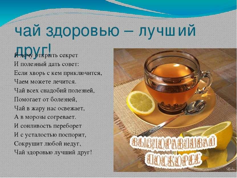 чай здоровью – лучший друг! Я хочу открыть секрет И полезный дать совет: Если...