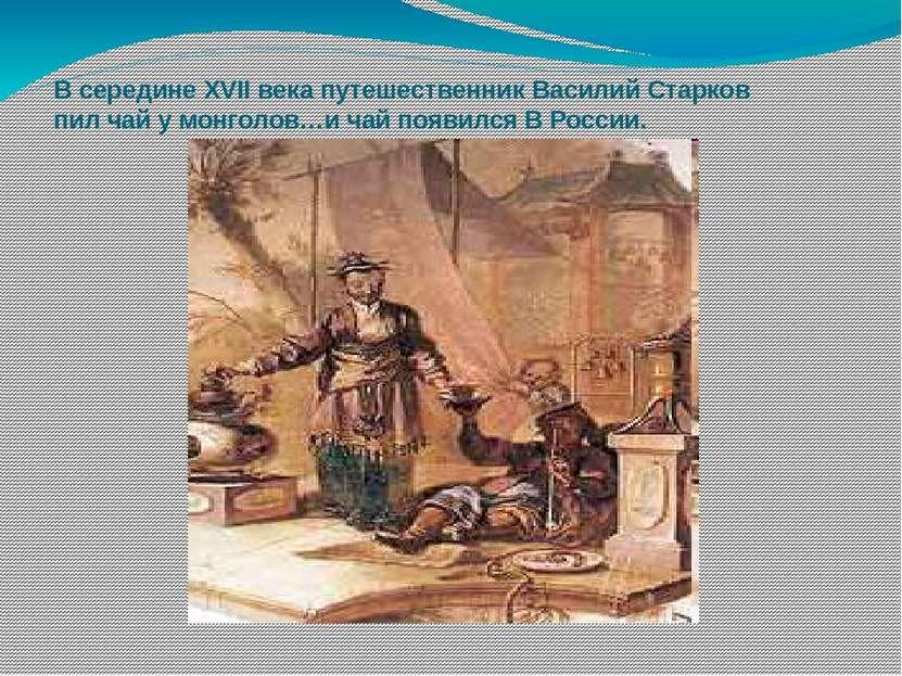 В середине XVII века путешественник Василий Старков пил чай у монголов…и чай ...