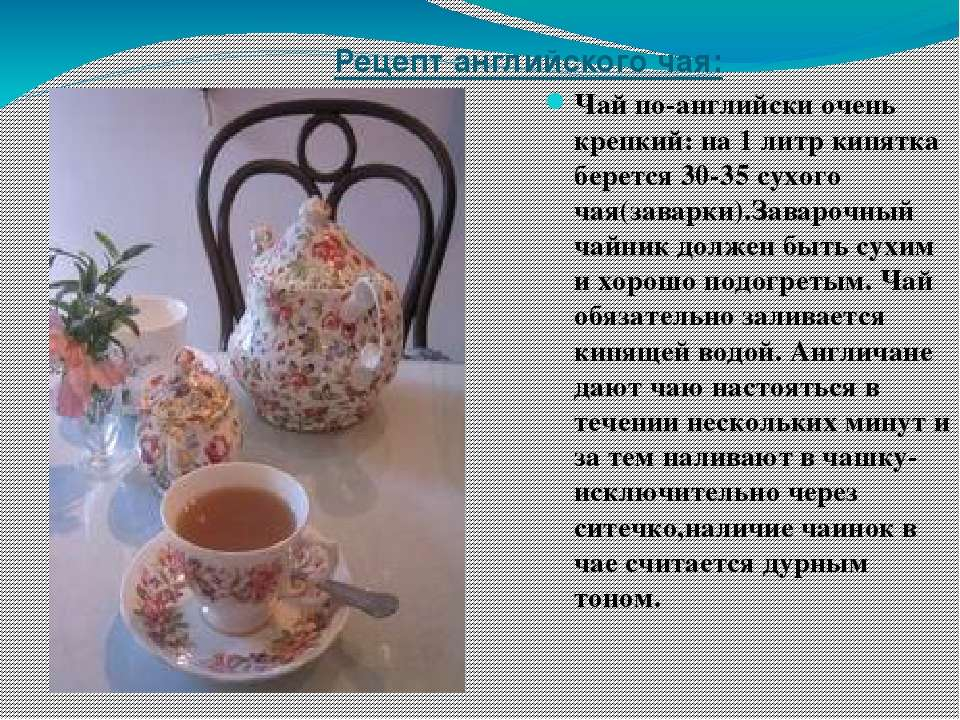 Рецепт английского чая: Чай по-английски очень крепкий: на 1 литр кипятка бер...