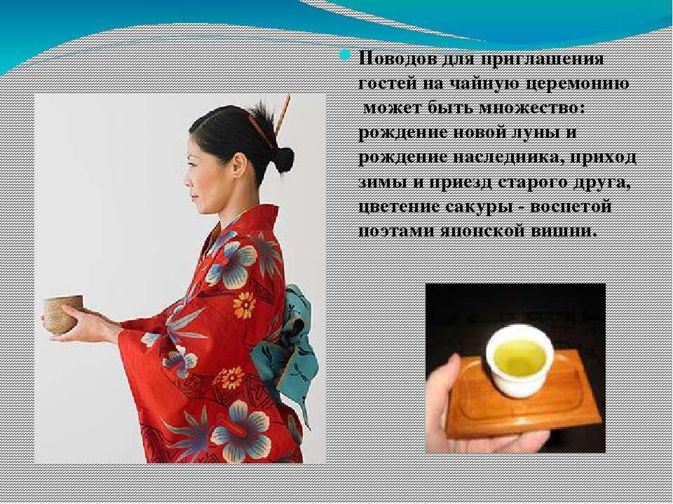 Поводов для приглашения гостей на чайную церемонию может быть множество: рож...