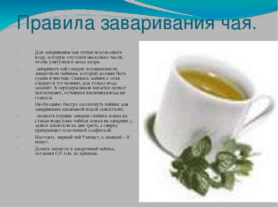 Правила заваривания чая. Для заваривания чая лучше использовать воду, которую...