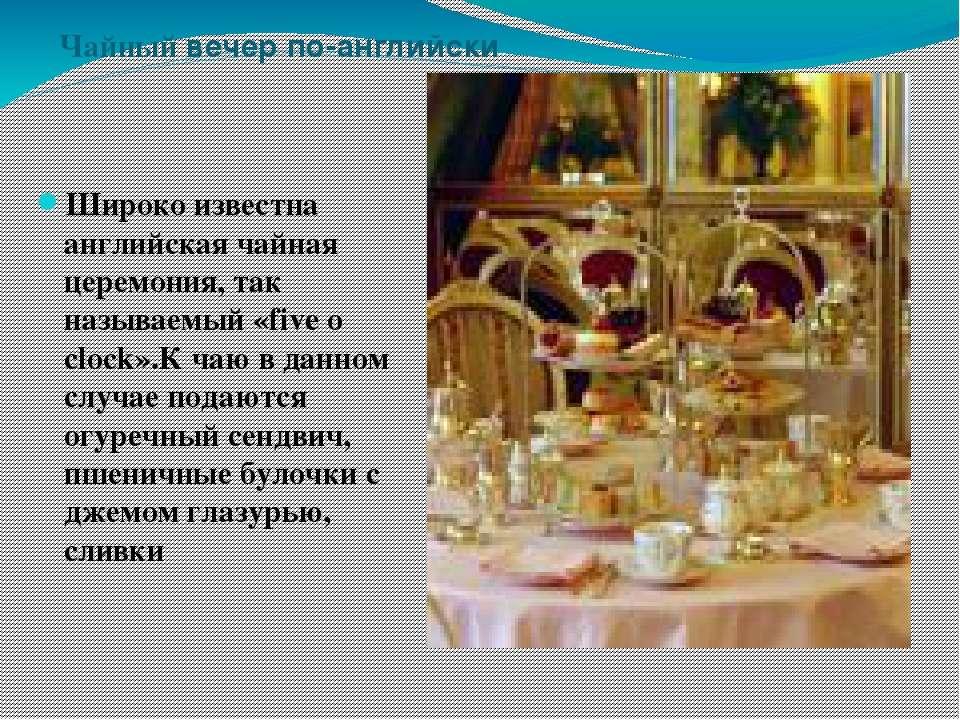 Чайный вечер по-английски Широко известна английская чайная церемония, так на...